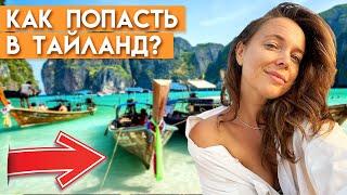 В Тайланд попасть РЕАЛЬНО Подготовка к поездке в Тайланд Как попасть в Тайланд