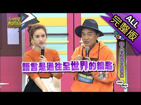 【完整版】藝人台語能力檢測賽2019.01.17小明星大跟班