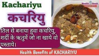 Kachariyu Health Benefits in Hindi    Sesame Benefits    Health Rank