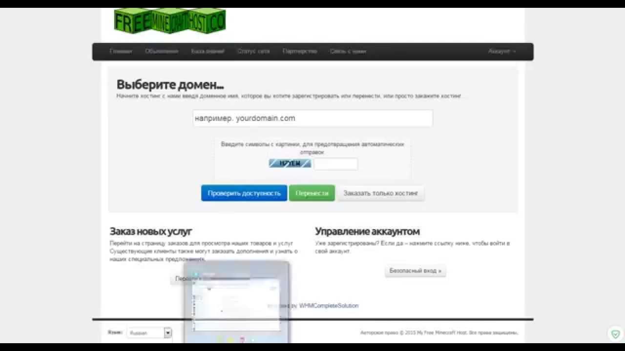 Бесплатные хостинг серверов для minecraft сделать сайт бесплатно самому на бесплатном хостинге