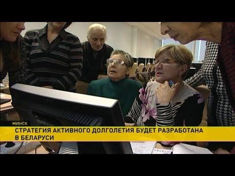 Стратегию активного долголетия разработают в Беларуси
