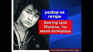 Уроки гитары.Виктор Цой-Малыш