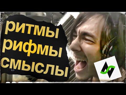 Ритмы, рифмы, ноты, смыслы песни | Клинический металл вокал - Вскрытие