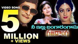 TVNXT : Gajadonga Movie Songs || Nee Illu Bangaram Kanu || NTR || Jayasudha || Sridevi