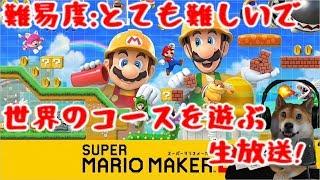 世界のマリオ、難易度:とても難しいコースで遊ぶ生放送!【マリオメーカー2 Su…