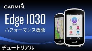 Edge 1030 GPSでより強く、スマートなライディングを目指しましょう。こ...