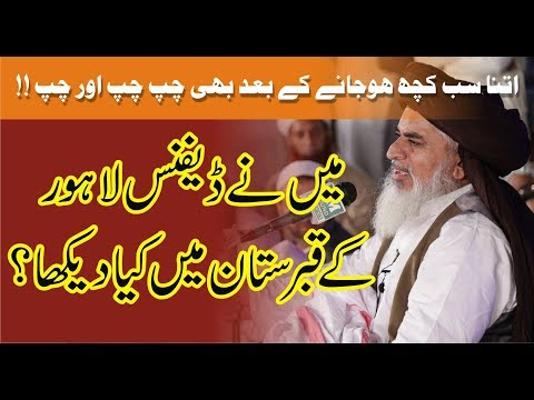 Allama Khadim Hussain Rizvi 2018 | New Bayan | Lahore | Defence Qabrastan | Kya Daikha | thumbnail
