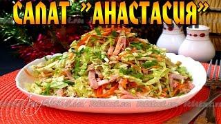 "Салат ""Анастасия"" с пекинской капустой. Salad ""Anastasia"" with Chinese cabbage"
