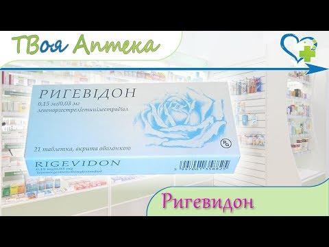 Ригевидон таблетки ☛ показания (видео инструкция) описание ✍ отзывы ☺️