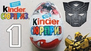 Kinder Сюрприз [Трансформеры] #1(, 2014-07-02T10:33:00.000Z)