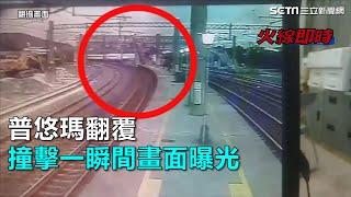 普悠瑪翻覆 撞擊一瞬間畫面曝光|三立新聞網SETN.com thumbnail