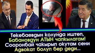 Кыргызстанда ЭҢ крутой Балакай УШУЛ экен! Туура үкам туура😀эмне дейбиз анан 😀 | Элдик Роликтер