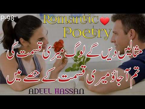 2 line Romantic Shayri|Romantic Poetry|Best Urdu Romantic Poetry|Love Poetry thumbnail