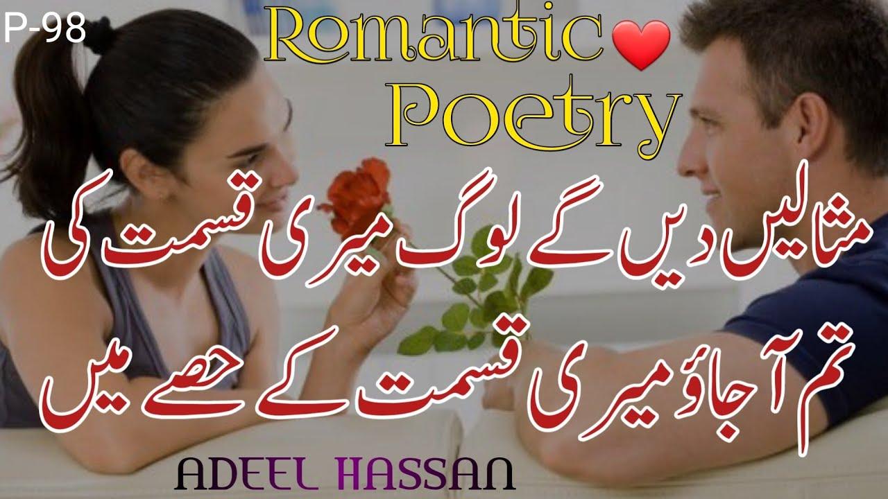 Nice romantic poetry