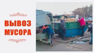 Вывоз строительного мусора(, 2015-12-30T21:15:37.000Z)