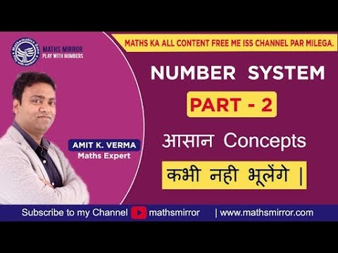 Number System | Part 2 | By Amit K  Verma | Number System Hindi & Simple  Tricks!
