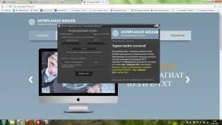Лицензионная программа Антиплагиат киллер 3 (antiplagiat killer 3) 2016-2017(, 2016-10-07T14:14:47.000Z)