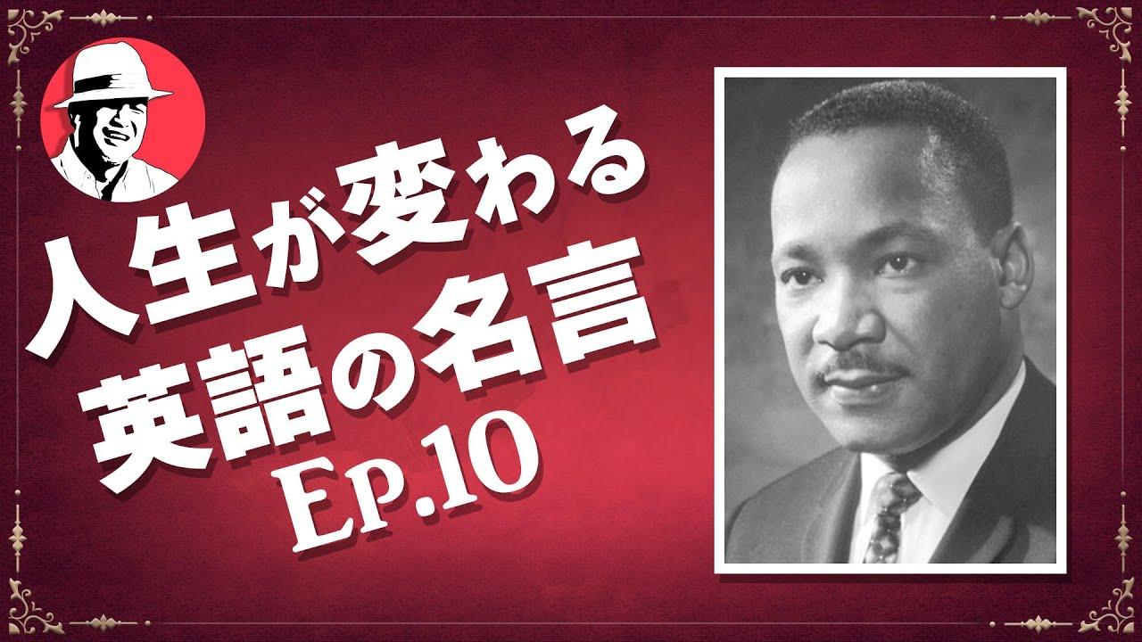 【英語名言】たったの3分!人生が変わる英語の名言 Ep.10 キング牧師の名言を英語初心者にも分かりやすく。