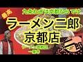 【ラーメン二郎 京都店】さんに訪問 #27 の動画、YouTube動画。