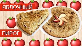 Яблочный бисквитный пирог - видео рецепт / How to make Streusel apple pie ♡ English subtitles