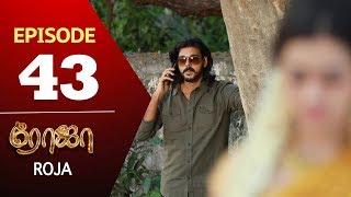 ROJA Serial | Episode 43 | Priyanka | SibbuSuryan | SunTV Serial |Saregama TVShows