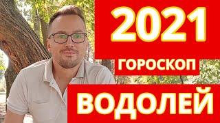 СБУДЕТСЯ ВСЕ ЧТО ЖЕЛАЕТСЯ  - ВОДОЛЕЙ 2021 ПОДРОБНЫЙ ГОРОСКОП -  ЛИЧНАЯ ЖИЗНЬ, РАБОТА, ЗДОРОВЬЕ