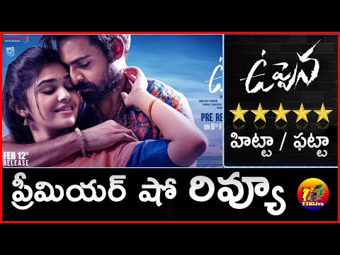 Uppena REVIEW: Uppena Premiere Show Review| Uppena USA Revie