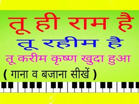 How to Play Tu hi Ram hai,Tu Raheem hai.