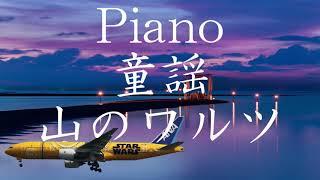 Piano 童謡   山のワルツ