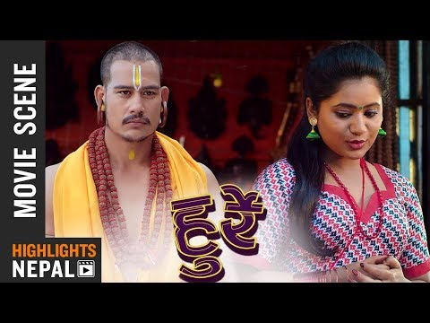 Kumari Kanya - New Nepali Movie HURRAY Scene (2018/2075) | Keki Adhikari & Anoop Bikram Shahi