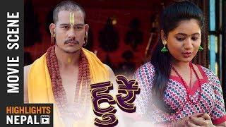 Kumari Kanya - New Nepali Movie HURRAY Scene (2018/2075)   Keki Adhikari & Anoop Bikram Shahi