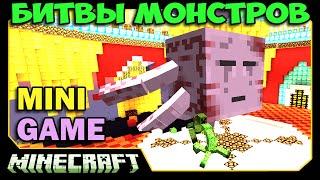 ч.05 Битвы Монстров Minecraft - Чёртовы Короли Гастов! (Twilight Forest)