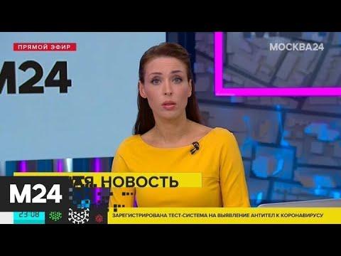 В России зарегистрировали тест-систему на антитела к коронавирусу - Москва 24