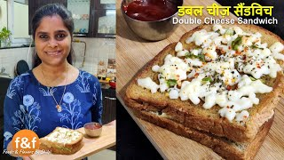 Double cheese sandwich - डबल चीज़ सैंडविच - Quick and Easy Cheese Sandwich Breakfast Recipe