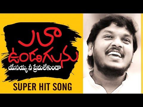 joshua gariki Telugu christian video songs ELAVUNDAGALANU YESAYYA NEEPREMALEKUNDA