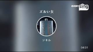Singer : ジキル Title : ズルい女 シャ乱Qのズルい女歌ってみました everysing, Let's Sing! Smart Karaoke, everysing that everyone worldwide enjoy! With Smart ...