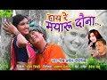 Hae re mayaru dauna cg song shekh Amin Deepshikha