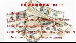 របៀបរកលុយតាម Youtube, Speak khmer, part# 3, របៀប Upload video ចូលទៅក្នុង Youtube channel