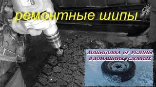 дошиповка ремонтными шипами без снятия колес