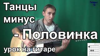 Танцы минус - Половинка (Видео урок) как играть на гитаре