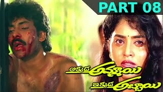 Akkada Ammayi Ikkada Abbayi Telugu Full Movie || Part 08 || Pawan Kalyan, Supriya