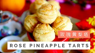 Rose Pineapple Tarts Recipe 黄梨塔(凤梨酥饼) | Huang Kitchen