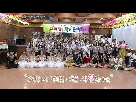 [전국시대] 나눔은 음악을 타고~ 드림하이 2013 (여수)