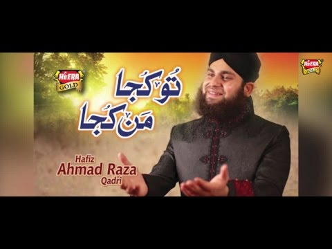 Ahmed Raza Qadri - Tu Kuja Mann Kuja - Official Video 2017