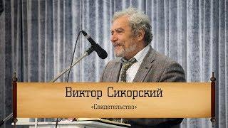 "Виктор Сикорский - ""Свидетельство"""