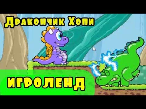 Бродилки Игры онлайн stoboiru