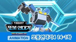 [또봇 스페셜] 또봇 연대기 part.4 업그레이드 또…