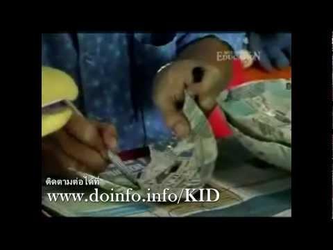 สอนเด็ก ประดิษฐ์ของเล่นน่ารักๆ 1 (HD)