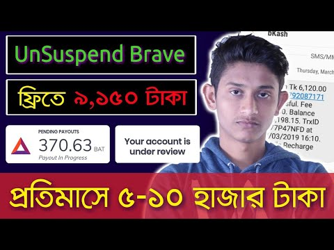 Unsuspend Brave browser 107$ Payment Proof || Bkash App Payment || Earn Tutorial BD 2019