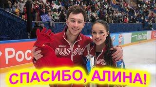 Алиев Загитовой Спасибо Алина что выбрала меня в команду